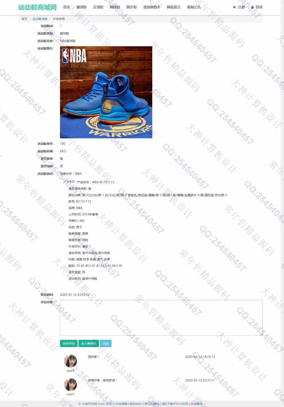 毕业论文课程设计源码实例-1191双鱼林JSP基于SSM运动鞋网上商城购物网站设计带文档【需定制】可升级SpringBoot截图