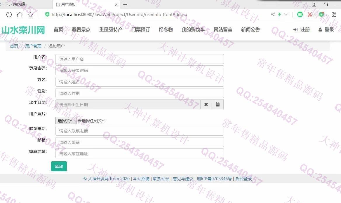 毕业论文课程设计源码实例-1197双鱼林JSP基于SSM山水栾川网站建设系统带文档【定制】可升级SpringBoot截图