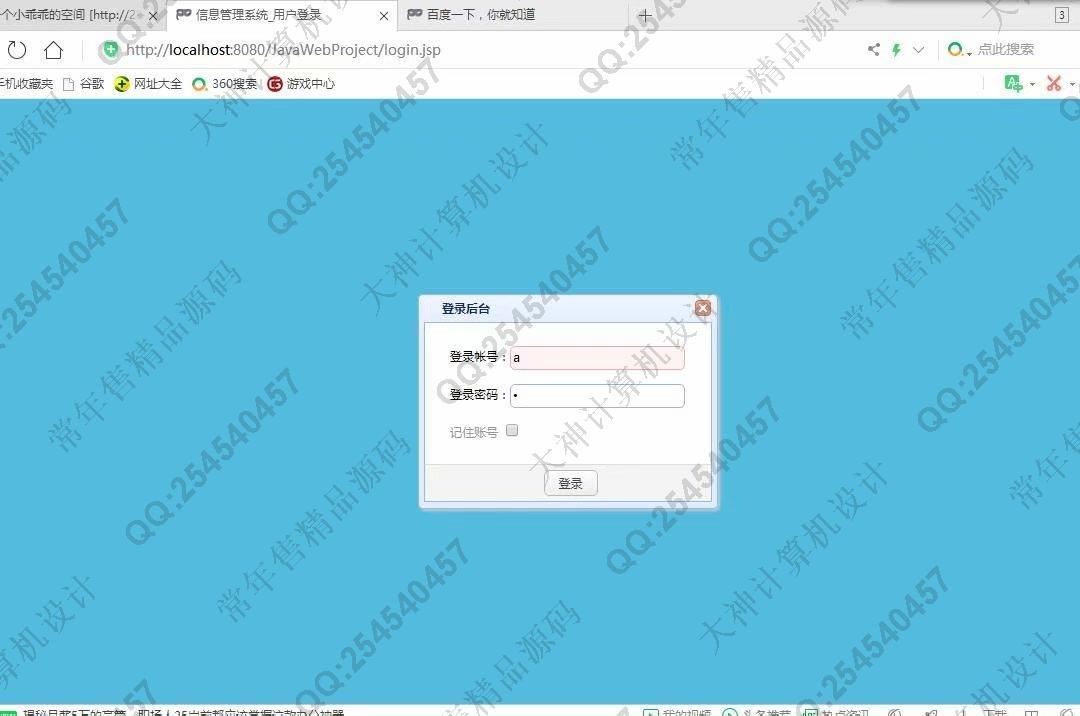 毕业论文课程设计源码实例-1202双鱼林JSP基于SSM失物招领系统设计可升级SpringBoot截图