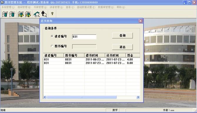 毕业论文课程设计源码实例-VC002图书管理系统截图