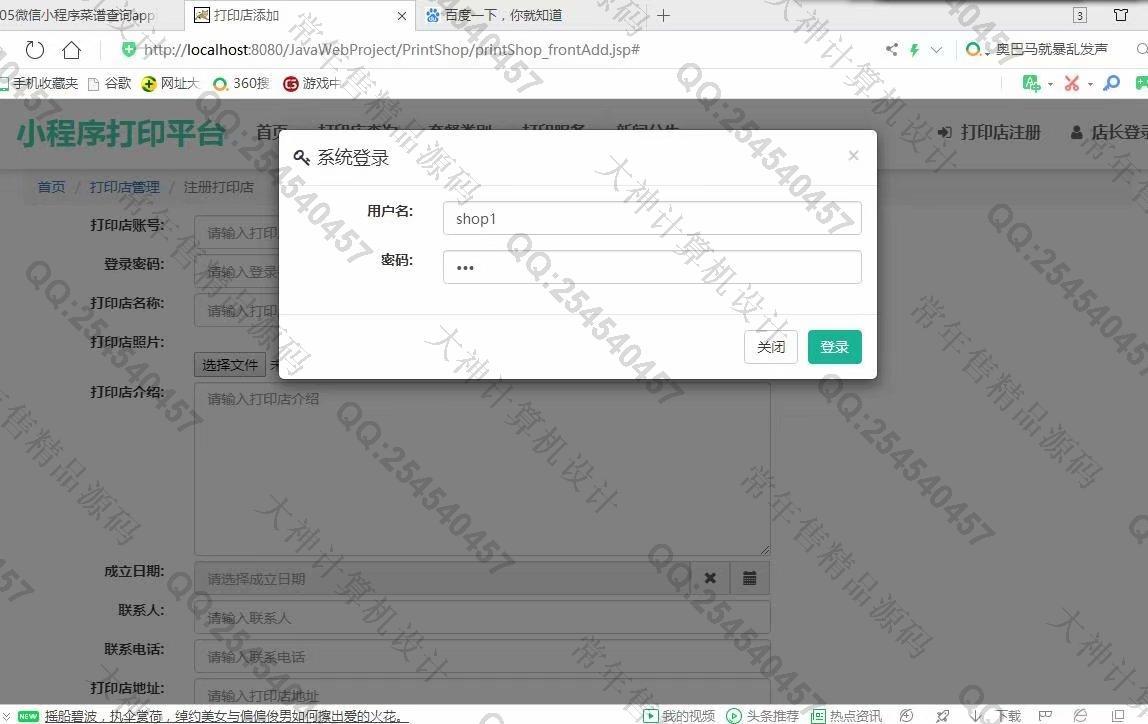 毕业论文课程设计源码实例-1206双鱼林微信小程序校园互助打印平台设计与实现截图
