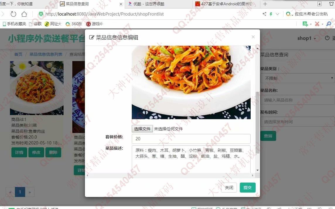 毕业论文课程设计源码实例-1207双鱼林微信小程序多商家外卖送餐订餐购物平台设计截图