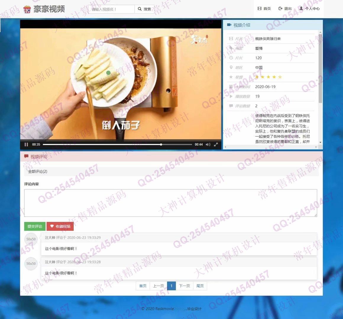毕业论文课程设计源码实例-1210Python基于Flask框架在线电影视频播放网站设计截图