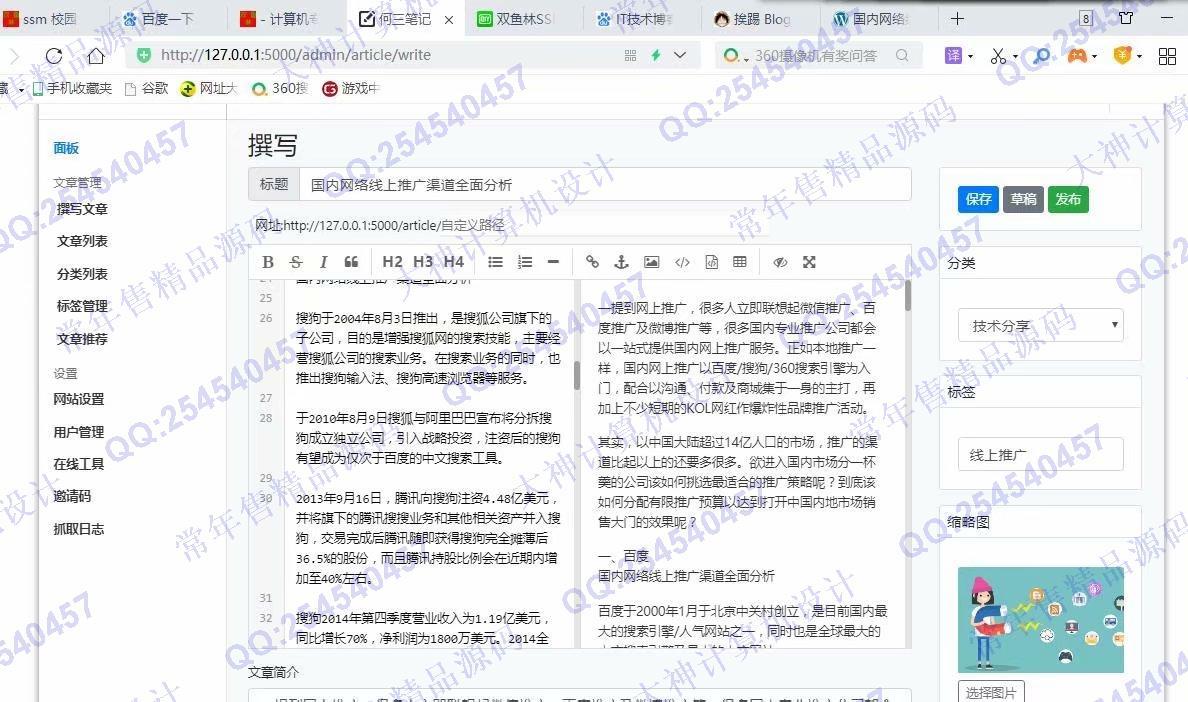 毕业论文课程设计源码实例-1211Python基于Flask框架个人博客网站设计截图