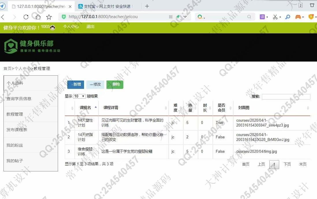 毕业论文课程设计源码实例-1224Python基于Django网络健身俱乐部网站设计截图