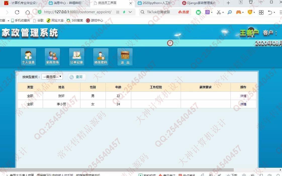 毕业论文课程设计源码实例-1226Python基于Django家政服务管理系统设计截图