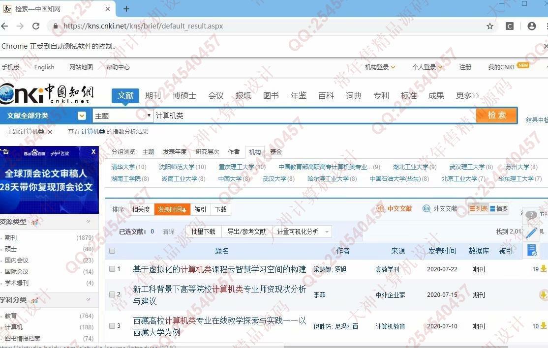 毕业论文课程设计源码实例-1227Python中国知网(cnki)爬虫及数据可视化分析设计截图