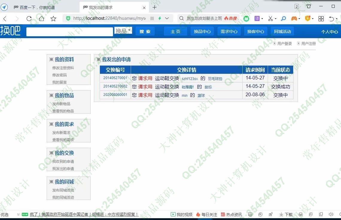 毕业论文课程设计源码实例-1229ASP.NET基于Web物物交换二手交易平台设计截图