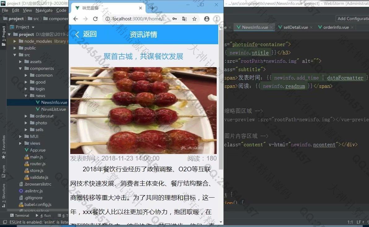 毕业论文课程设计源码实例-1234基于Vue+express+mysql在线订餐购物商城app设计截图