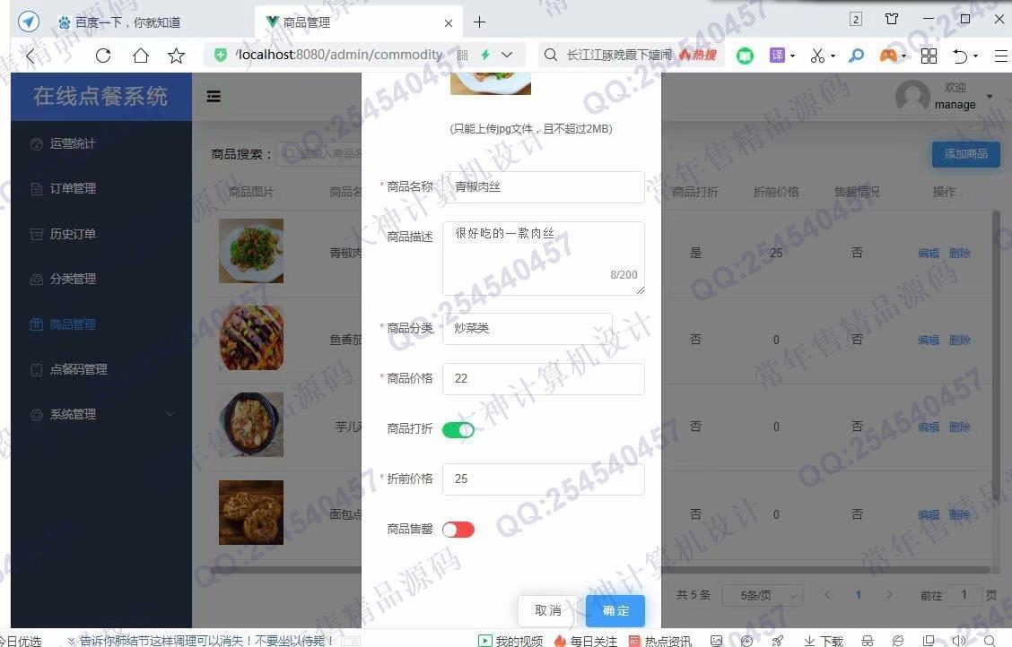 毕业论文课程设计源码实例-1235基于Vue+express+mongoDB在线点餐系统设计截图