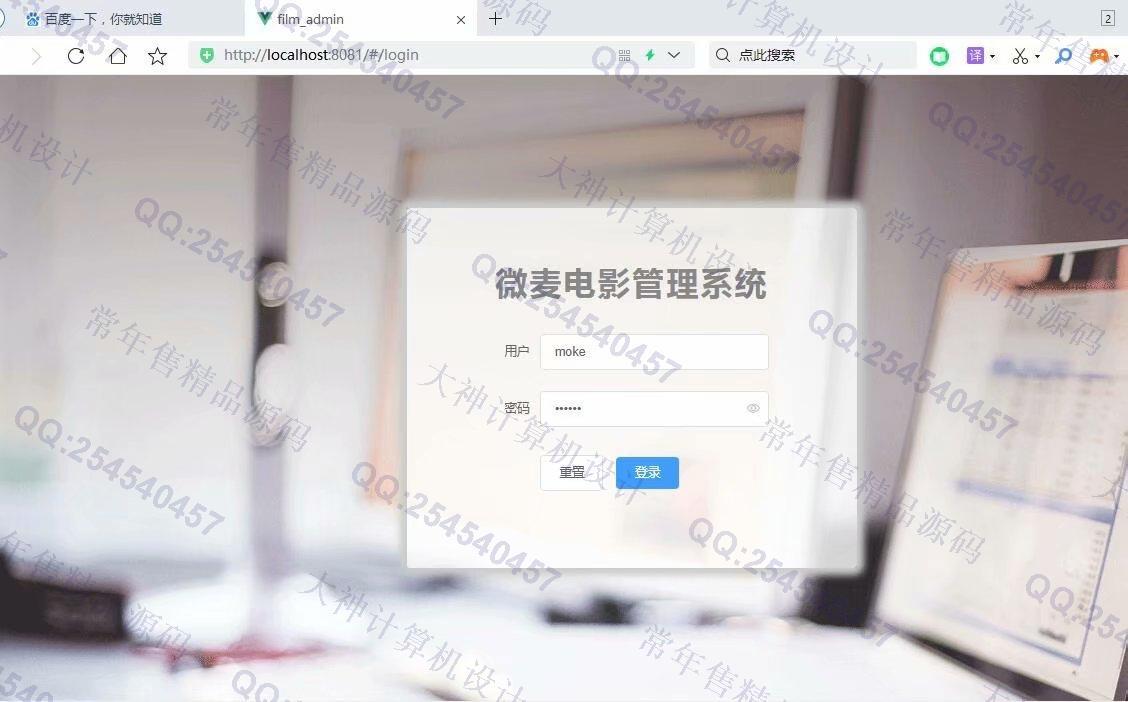 毕业论文课程设计源码实例-1236基于Vue+Springboot开发的电影订票购票微信小程序截图