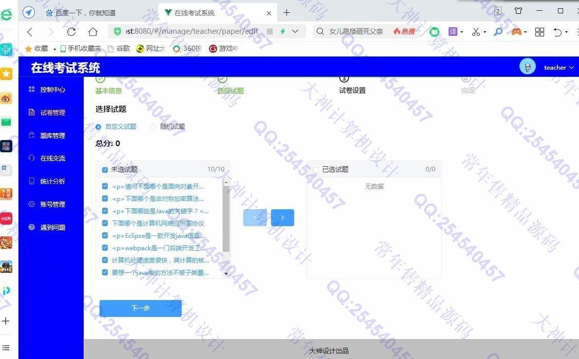 毕业论文课程设计源码实例-1239基于Vue+Express+MongoDB在线考试系统设计截图