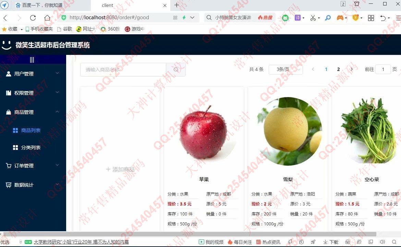 毕业论文课程设计源码实例-1240基于Vue+Nodejs+MongoDB超市后台商品订单管理系统截图