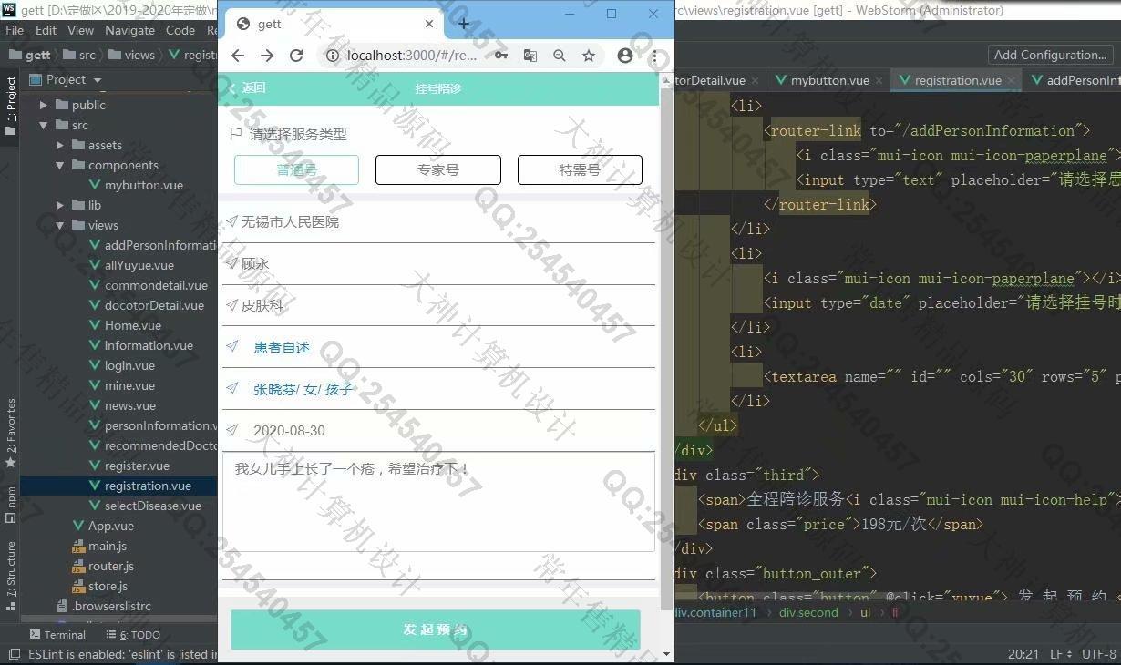 毕业论文课程设计源码实例-1241基于Vue+Express+MongoDB医院预约挂号系统APP设计截图