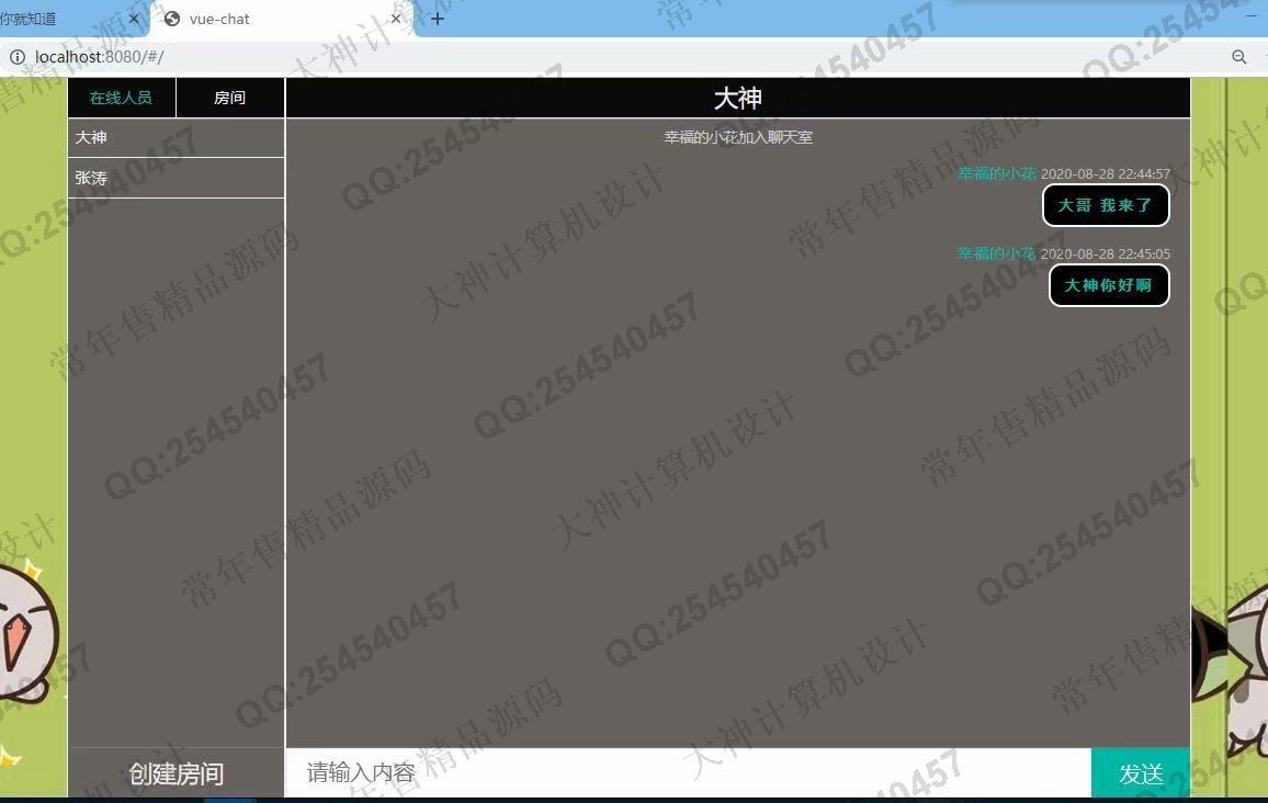 毕业论文课程设计源码实例-1243基于WebSocket+Vue网络聊天室在线聊天系统设计截图