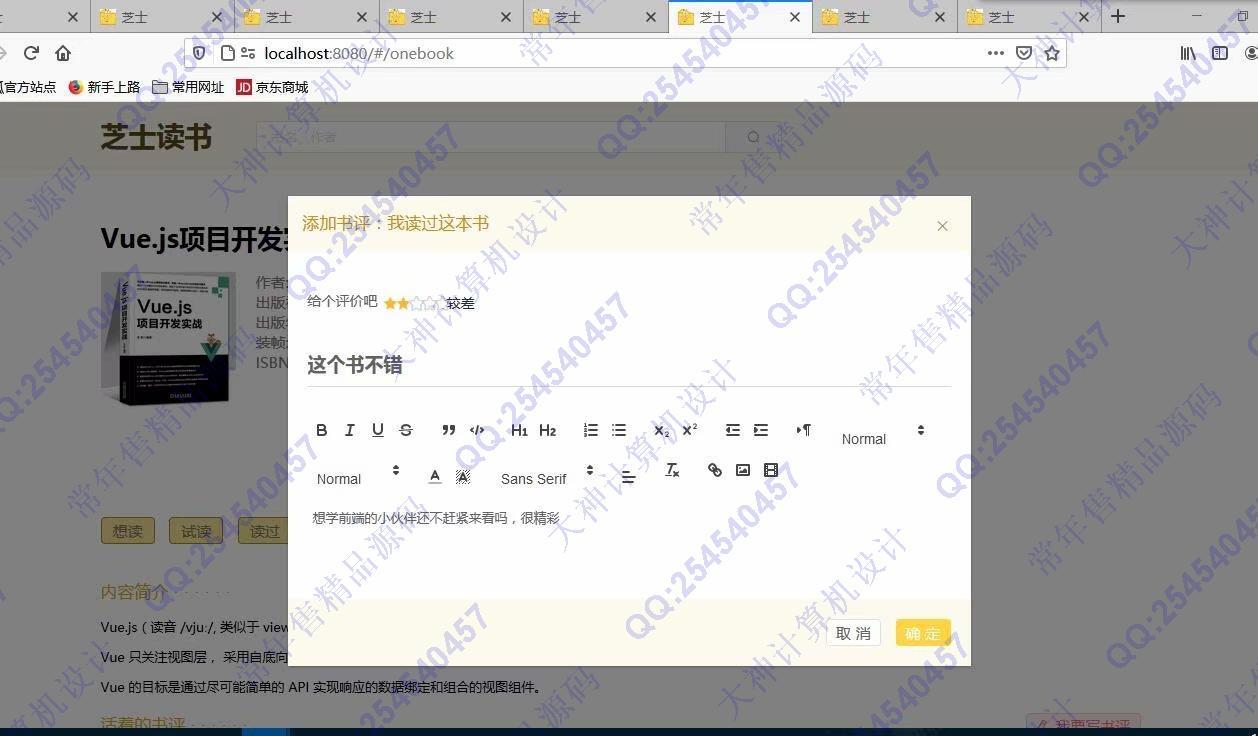 毕业论文课程设计源码实例-1245基于Vue+ElementUI+SpringBoot图书电影评论电影票选座购票系统截图