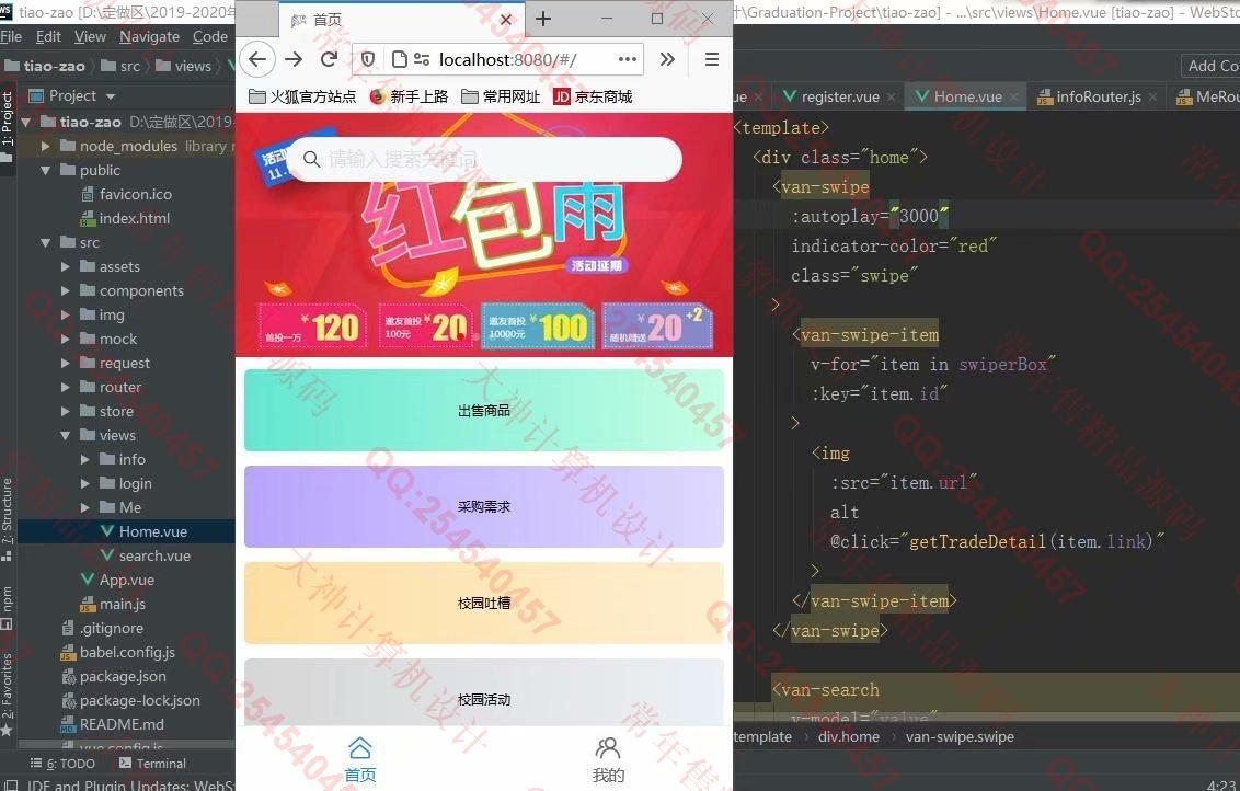 毕业论文课程设计源码实例-1246基于Vue+Nodejs+MongoDB校园二手信息发布平台设计截图