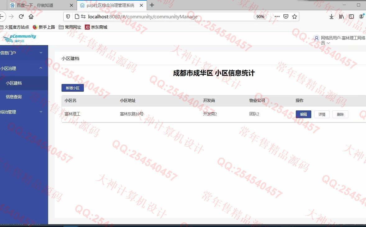 毕业论文课程设计源码实例-1248基于Vue+Nodejs+MongoDB小区社区综合治理管理系统截图