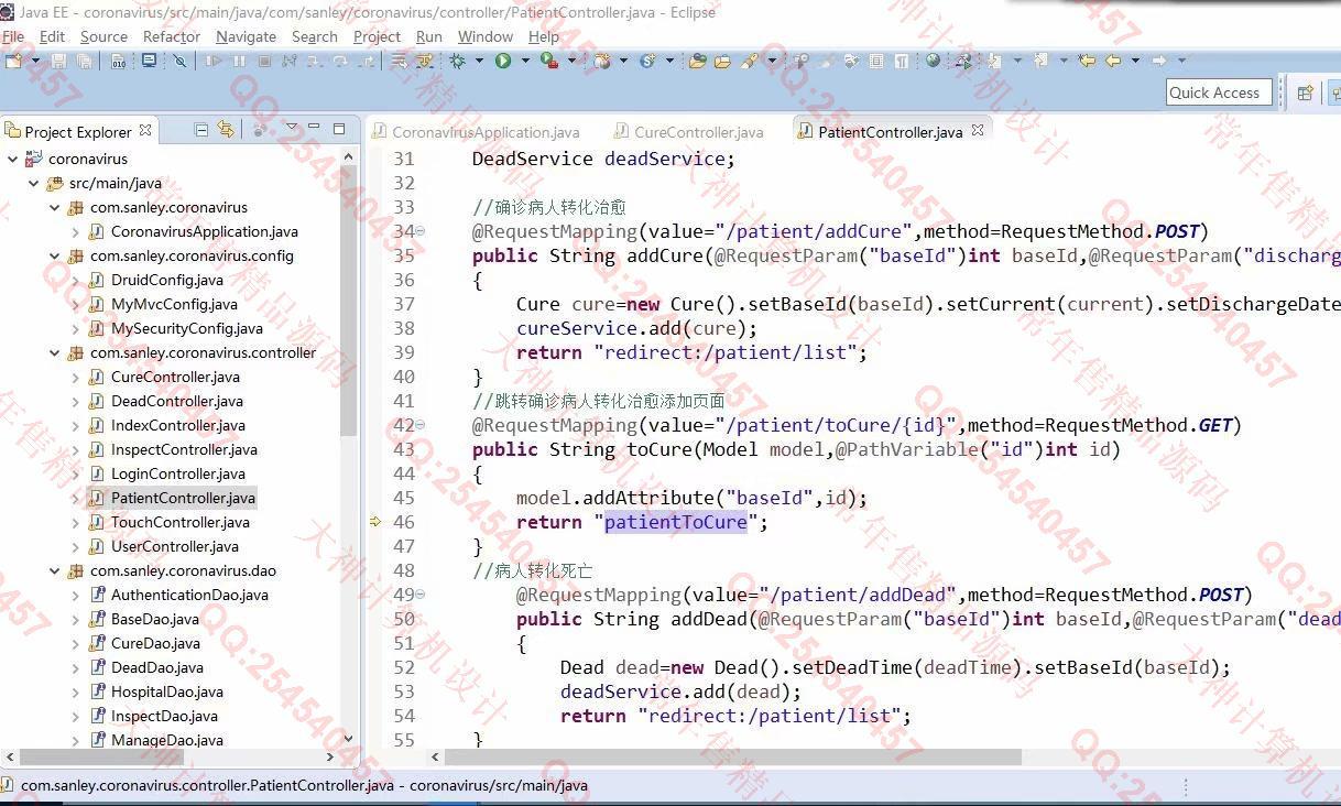 毕业论文课程设计源码实例-1249基于SpringBoot+SpringSecurity+Thymeleaf新冠疫情管理系统设计截图