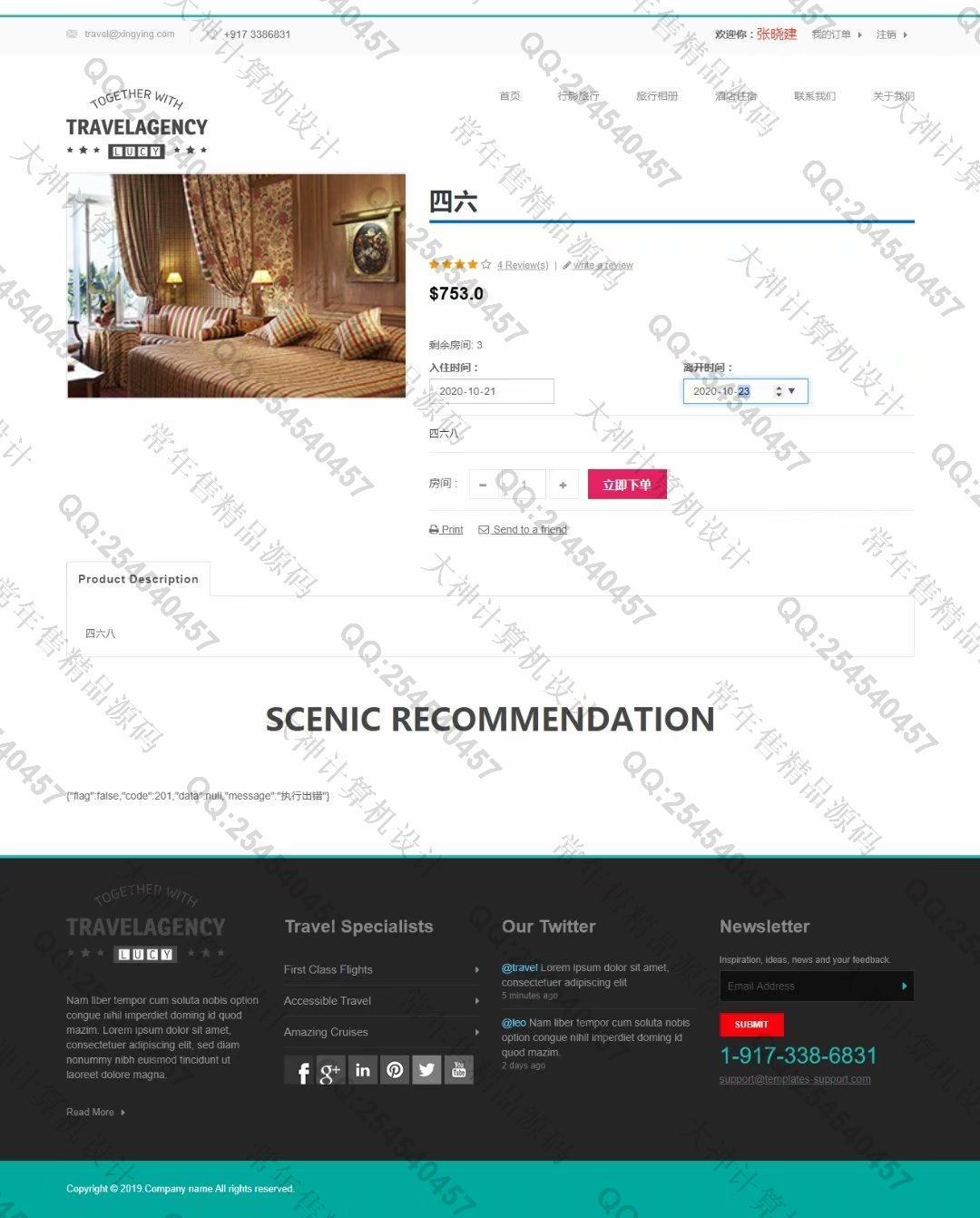 毕业论文课程设计源码实例-1250基于Springboot+Thymeleaf旅游景点酒店预订网站截图