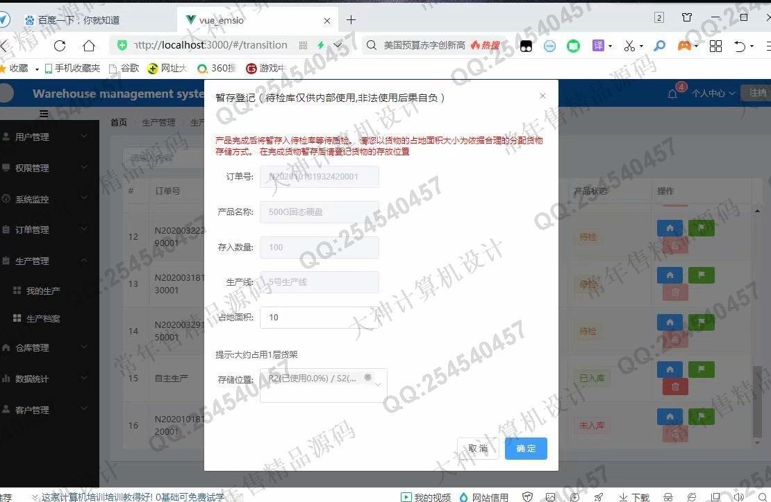 毕业论文课程设计源码实例-1251基于Vue+Springboot+SpringSecurity订单生产仓库管理系统截图