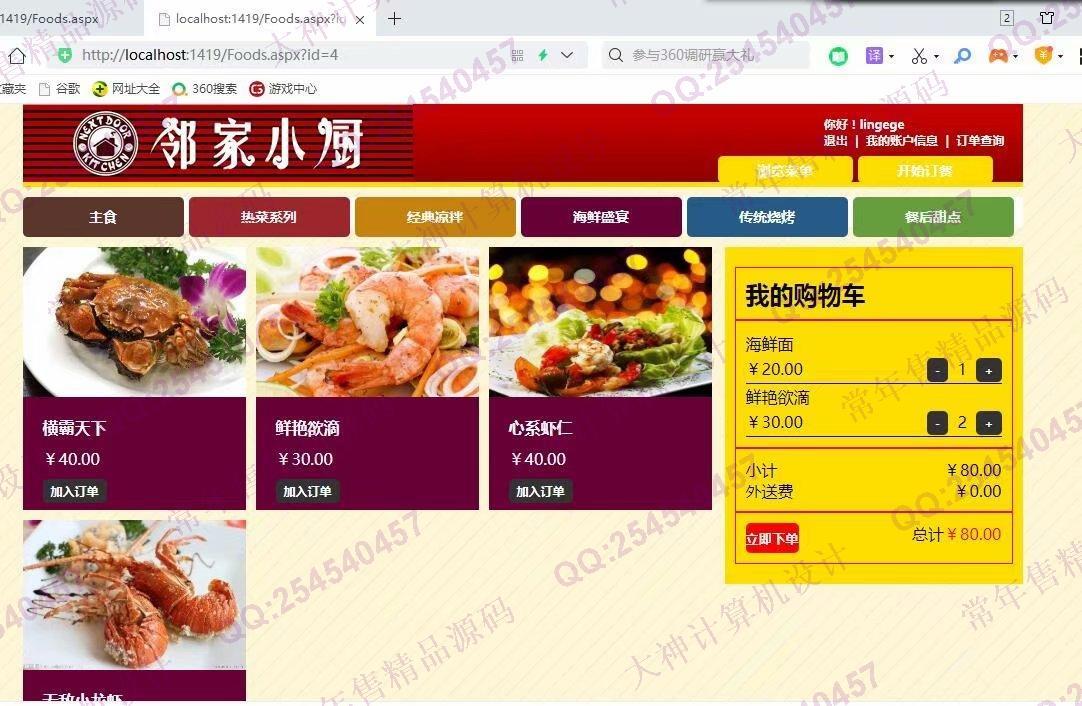 毕业论文课程设计源码实例-1263asp.net基于三层模式邻家小厨快餐订餐网站设计 截图