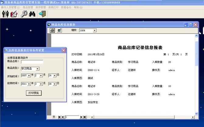 毕业论文课程设计源码实例-双鱼林vb库存信息管理系统截图