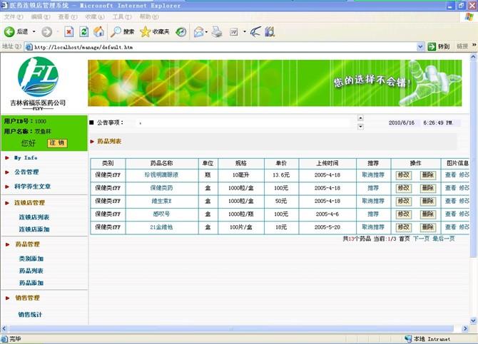 毕业论文课程设计源码实例-asp药连锁店管理系统截图