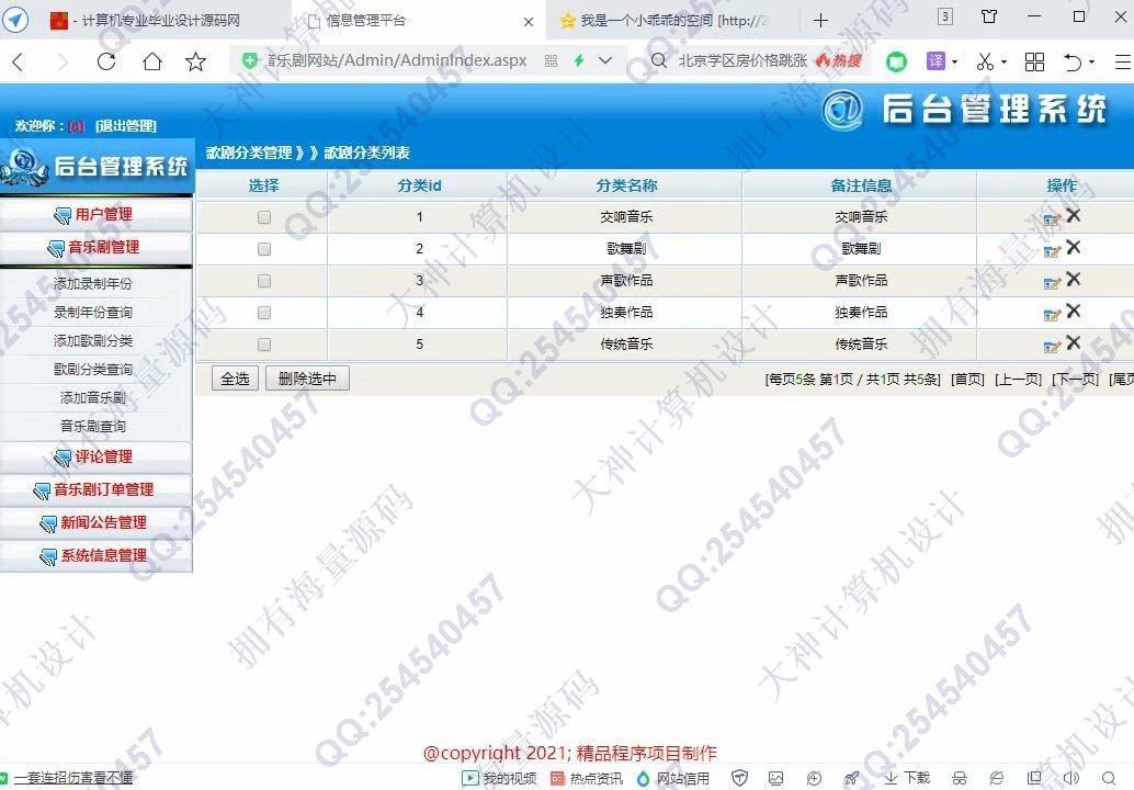 毕业论文课程设计源码实例-1272大神基于三层Asp.net古典音乐剧网站设计截图