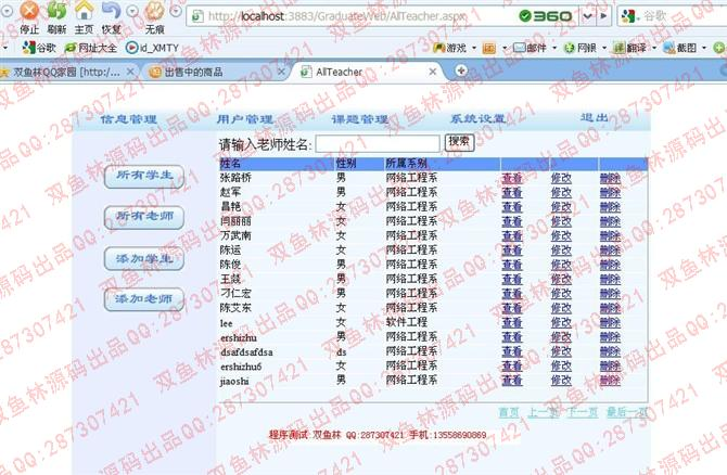 毕业论文课程设计源码实例-asp.net选题管理系统截图