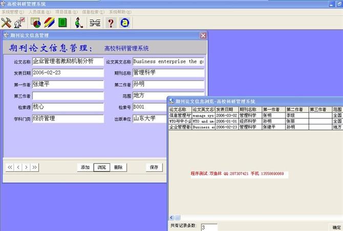 毕业论文课程设计源码实例-vb高校科研信息管理系统截图