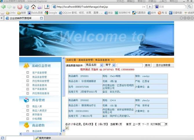 毕业论文课程设计源码实例-JSP010企业进销存管理系统截图