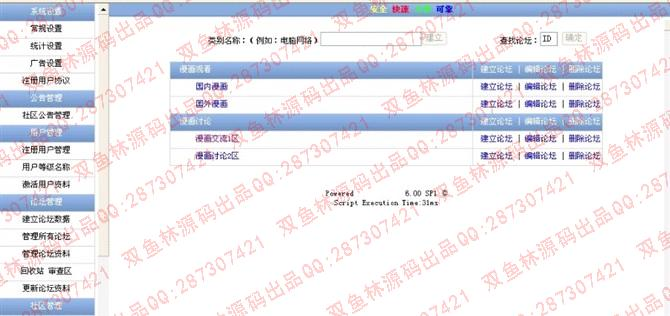 毕业论文课程设计源码实例-[asp access]bbs论坛系统截图