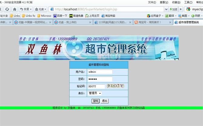 计算机毕业设计源码展示-双鱼林jsp版超市信息管理系统