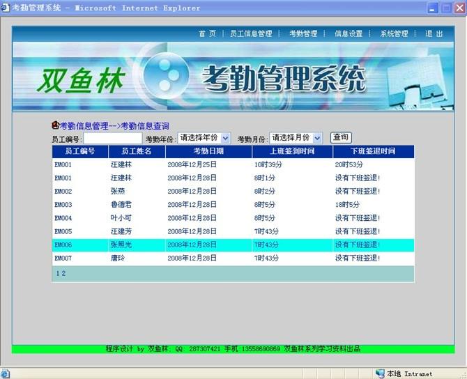 毕业论文课程设计源码实例-双鱼林asp.net考勤信息管理系统截图