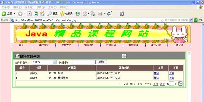 毕业论文课程设计源码实例-12Java语言程序设计精品课程网站截图