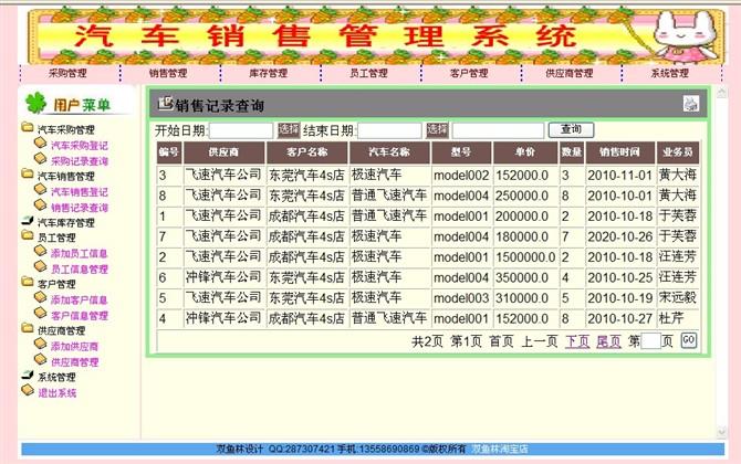 毕业论文课程设计源码实例-双鱼林jsp汽车销售管理系统截图