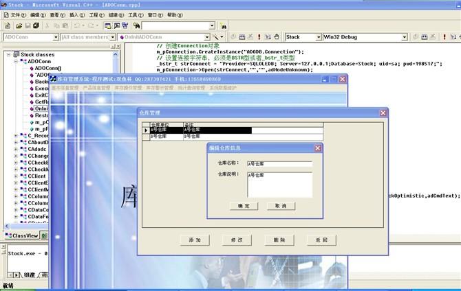 毕业论文课程设计源码实例-VC001仓库管理系统截图