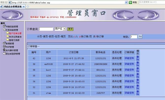 WWW_SITESQLASP_COM_从网上下载了asp sql server2005源码,不知道怎么调试