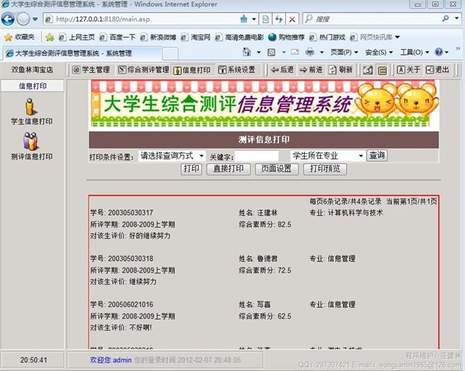 毕业论文课程设计源码实例-asp大学生综合素质测评信息管理系统截图