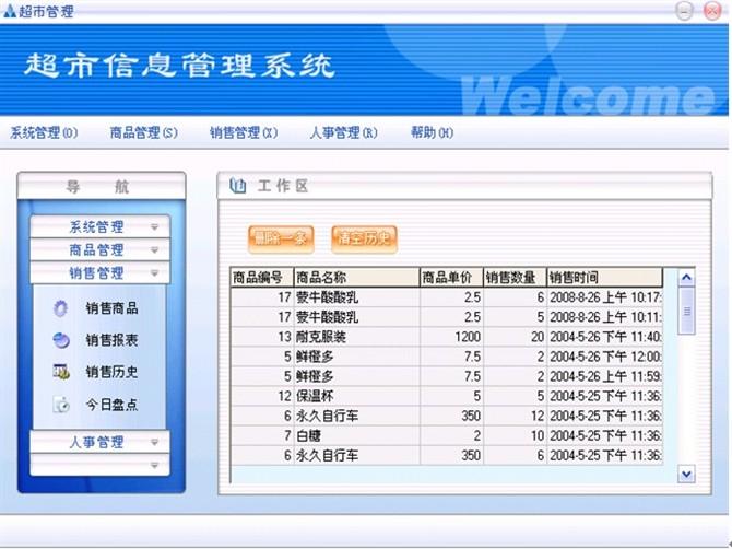 毕业论文课程设计源码实例-delphi超市信息管理系统截图