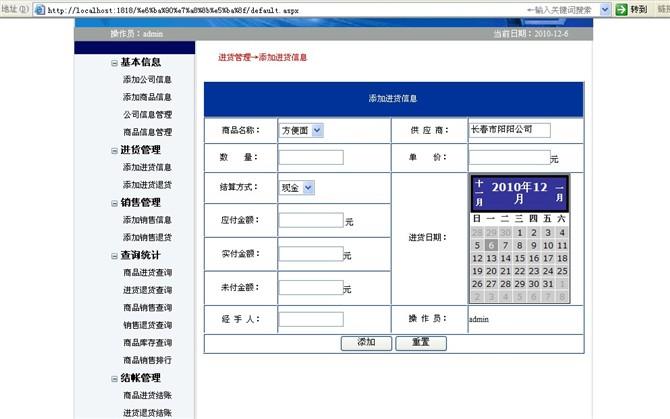 毕业论文课程设计源码实例-asp.net销售信息管理系统截图