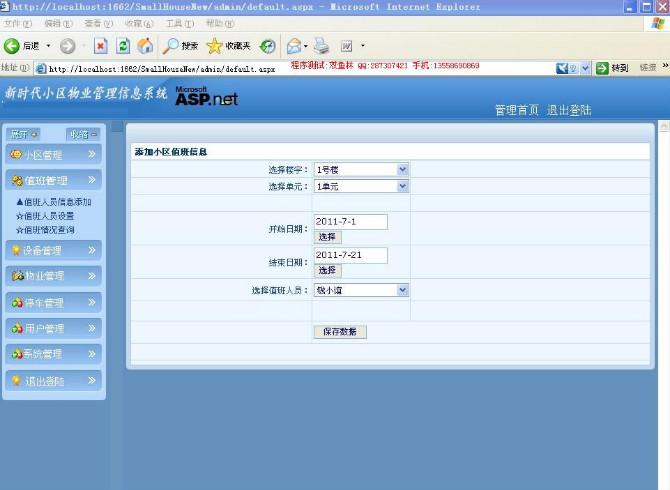 毕业论文课程设计源码实例-ASP+002小区物业管理系统截图