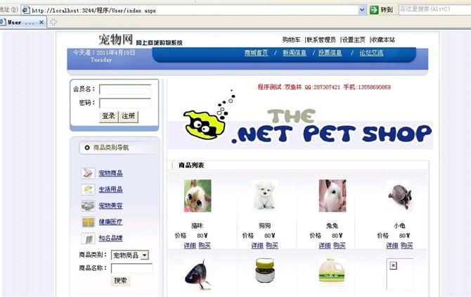 毕业论文课程设计源码实例-asp.net宠物网上购物网站截图