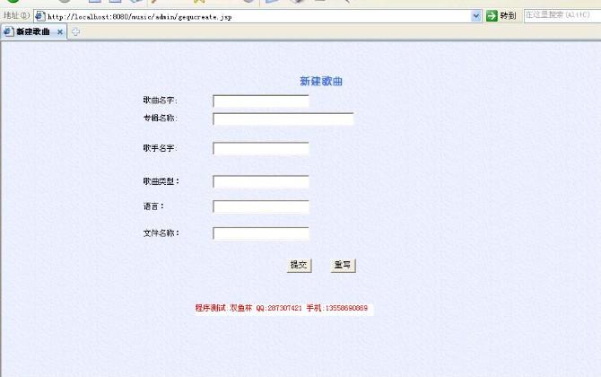 毕业论文课程设计源码实例-JSP003在线音乐网站截图