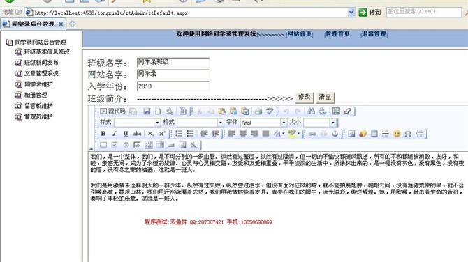 毕业论文课程设计源码实例-asp.net班级同学录网站截图