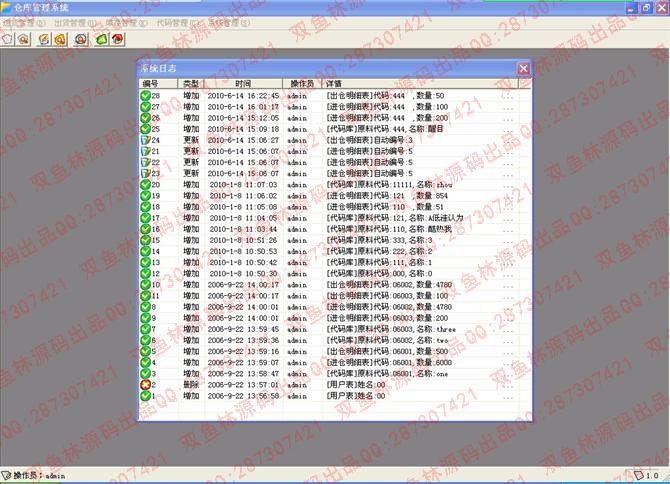 毕业论文课程设计源码实例-c#仓储物资管理系统[sqlserver2000实现]截图