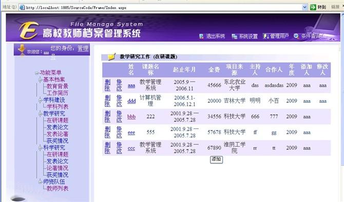 毕业论文课程设计源码实例-asp.net+sqlserver2005教师档案信息管理系截图