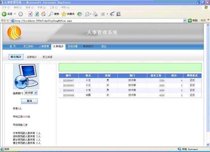 毕业论文课程设计源码实例-asp.net人事档案管理系统截图