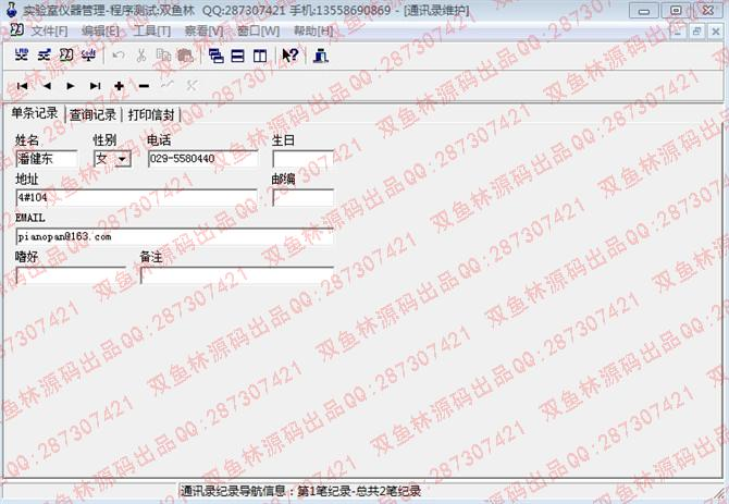 毕业论文课程设计源码实例-DELP1001实验室仪器管理系统截图
